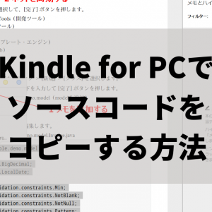 Kindle for PCでソースコードをコピーする方法