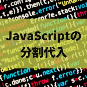 JavaScriptの分割代入