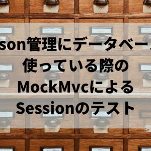 Sesson管理にDBを使っている際のMockMvcによるSessionのテスト【Spring Boot】