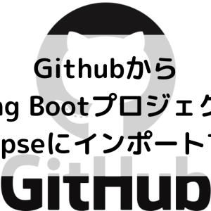 GithubからSpring BootプロジェクトをEclipseにインポートする