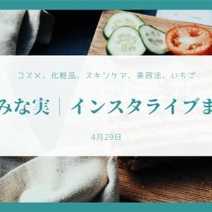 田中みな実インスタライブ4月まとめ|スキンケア、化粧品、コスメ、服の美容法からいちごまで徹底紹介
