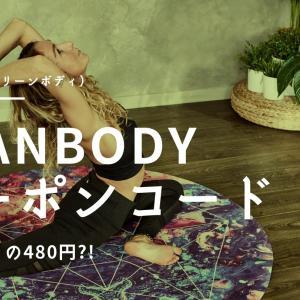 【クーポンコード】LEANBODY(リーンボディ)が75%オフの480円に!