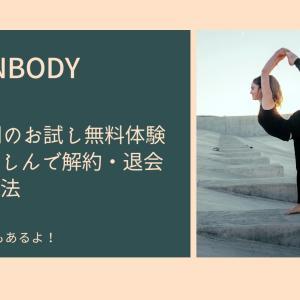 LEANBODY(リーンボディ)を14日間で解約・退会する方法【お試し無料体験だけ】