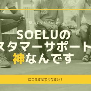 オンラインのヨガSOELU(ソエル)のカスタマーサポートが神なので、口コミさせてください!