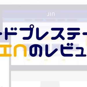 【PV公開】WordPressのテーマ「JIN(ジン)」はSEOに強い?メリット・デメリットもすべて解説