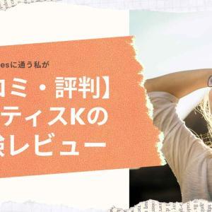 【口コミ・評判】ピラティスKは効果あり!zen place pilatesに通う私が体験レビュー