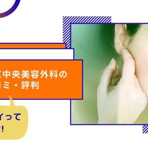 【口コミ・評判】TCB(東京中央美容外科)はやばい?リアルな体験レビュー【デメリットもあり】