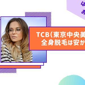 【他社比較】東京中央美容外科の全身・両ワキ脱毛が驚くほど安い【はしご脱毛あり】