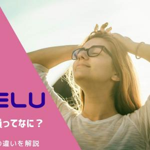 SOELU(ソエル)の無料会員ってなに?|有料会員と無料会員の違いを徹底解説