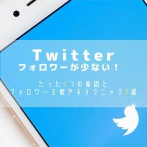 Twitterのフォロワーが少ない!たった1つの原因と改善テクニック3選