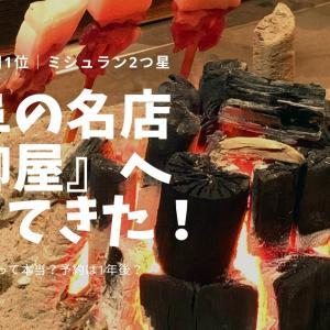 【2020年最新】岐阜『柳屋』レポ|予約が取れない?一見さんお断りの食べログ名店