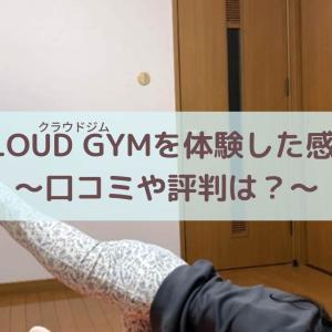 【口コミ・評判】CLOUD GYM(クラウドジム)を無料体験した感想|自分の性格にピッタリのトレーナーさん