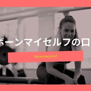 【デメリット4つ】リボーンマイセルフは痩せない?口コミと評判|体験した感想は「女性専用って最高!」