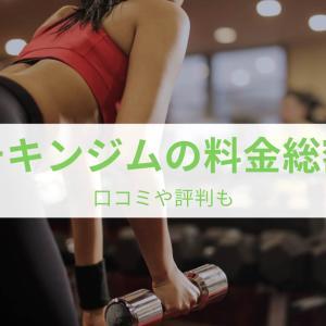 【口コミ・評判】チキンジムの料金総額は安い?名古屋栄店に無料カウンセリングへ行った感想