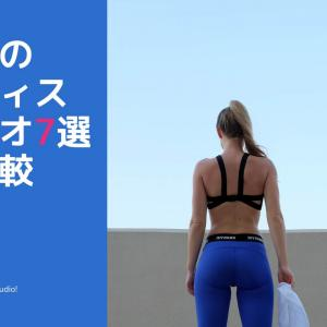 恵比寿のピラティススタジオおすすめ7選を徹底比較!人気の秘密は?【無料体験あり】
