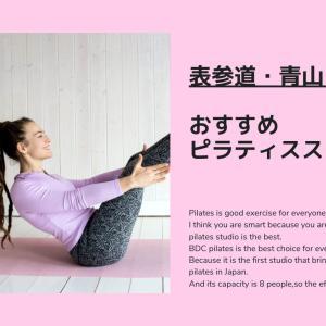 【激選】表参道・青山のピラティススタジオおすすめ7つをランキング【格安な体験あり】