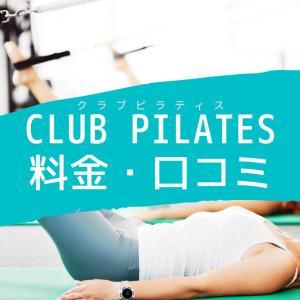 CLUB PILATES(クラブピラティス)の料金・月会費は?|33人の口コミ・評判も徹底調査!