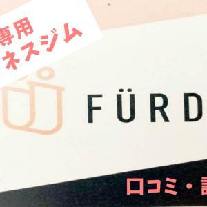 【口コミ・評判】フィットネスジムFURDI(ファディー)を体験した感想|料金〜デメリットまで徹底解説!