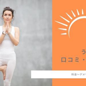 【口コミ・評判】うちヨガ+(プラス)のデメリット4つ|料金〜解約方法まで徹底解説