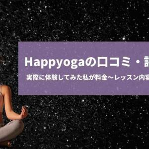ハピヨガの口コミや評判は?瞑想ヨガを体験!料金〜レッスンまで徹底解説