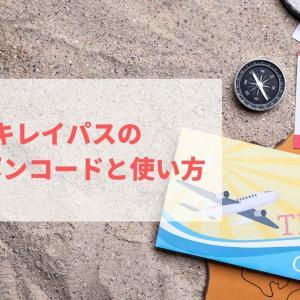 キレイパスのクーポンコード(プロモーションコード)はこちら【3000円OFF】