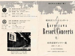 軽井沢リゾートコンサート「旧雨宮邸にて」