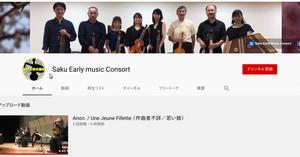 佐久古楽合奏団のYouTubeチャンネル