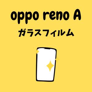 oppo reno aガラスフィルムのおすすめ!ブルーカットがいい。