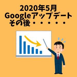 2020 5月Googleアップデート。アクセス減り続ける私のブログ。