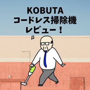 KOBUTA コードレス掃除機 レビュー!激安サイクロン!