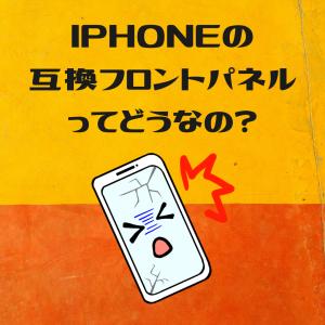iPhoneのフロントパネル、互換品よりおとなしく純正にしておいた方が良いと思った話