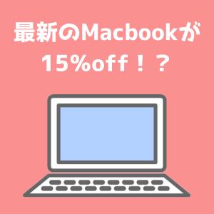 Macbookの最新モデルを15%以上値段を安くする方法。