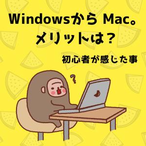 WindowsからMacに切り替え!メリットとデメリットは?