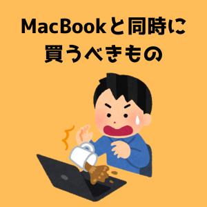 MacBookAir【2020】キーボードカバーやケースのおすすめ