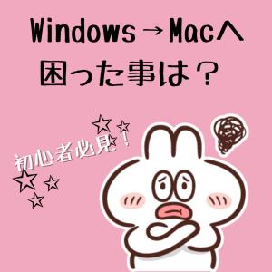 マジで!?WindowsからMacへ切り替えして、困った事とは?