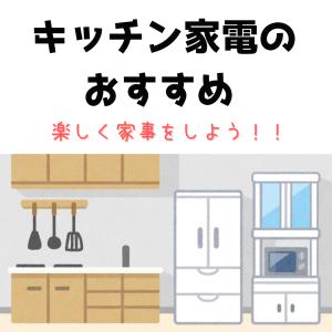 キッチンに立つのが楽しくなる家電おすすめ!!