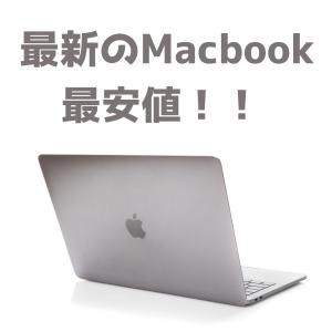 最新のMacBook Air/proを最安値で買う方法は!?