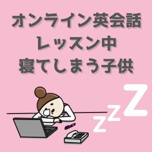 兄弟でオンライン英会話。レッスン中に寝てる!おいーーーっ!