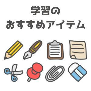 家庭学習の必須アイテム 電子辞書や文房具や電化製品