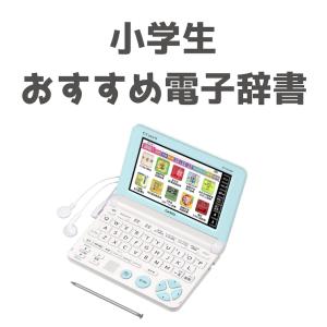 小学生が使えるおすすめ電子辞書 カシオXDーSK2800