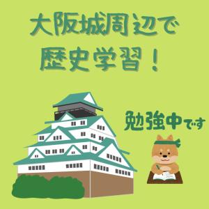 歴史を学ぶ小学生、大阪城に行ってモチベーションアップ!!