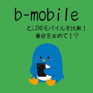 LINEモバイルからb-mobileへ!最安の格安SIMを比較。