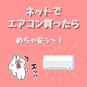 エアコンの買い替えおすすめ!めちゃくちゃ暖かくなったよ!
