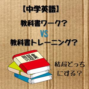 【中学】英語は教科書トレーニングか教科書ワークかどっち選ぶ!?