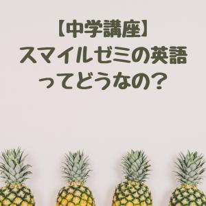【中学講座】スマイルゼミの英語はどう?