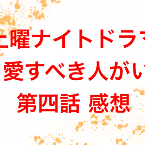 あゆ(浜崎あゆみさん)ファンによる『M 愛すべき人がいて』第4話の感想と第5話のみどころ+使用されていた「あゆ(浜崎あゆみさん)」の曲