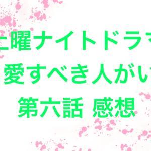 あゆ(浜崎あゆみさん)ファンによる『M 愛すべき人がいて』第6話の感想(少しネタバレあり)と第7話(最終話)のみどころ+使用されていた「あゆ(浜崎あゆみさん)」の曲