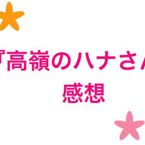 【おすすめ】『高嶺のハナさん』の感想・あらすじ・登場人物等を紹介!!