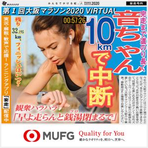大阪マラソン MOUSOU