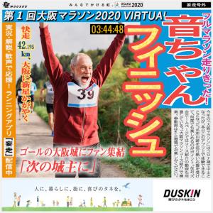 【完走】妄走大阪マラソン